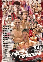 KICK ORIGIN 2019・8・4(日)後楽園ホール